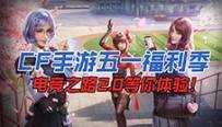 4月27日 全新挑戰玩法-BOSS大作戰激情開戰!
