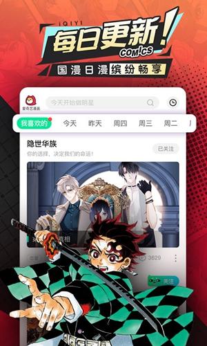 愛奇藝漫畫app截圖1