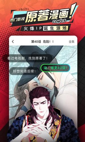 愛奇藝漫畫app截圖3