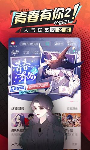 愛奇藝漫畫app截圖5