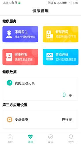 杭州健康通app截圖3