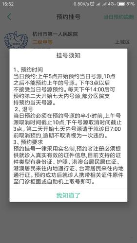 杭州健康通app截圖5