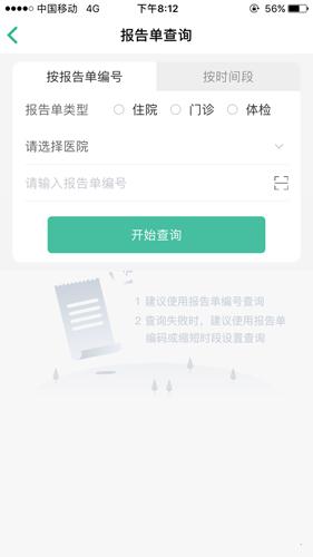 杭州健康通app截圖4