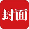 封面新聞app