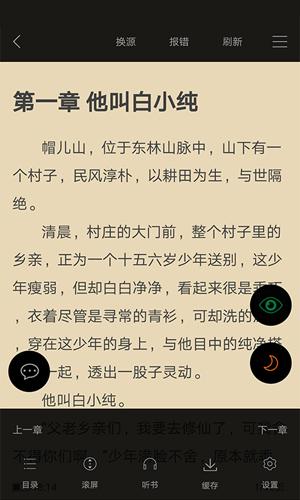 顶点小说手机版截图3