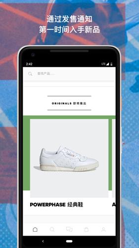 adidas手機版截圖2