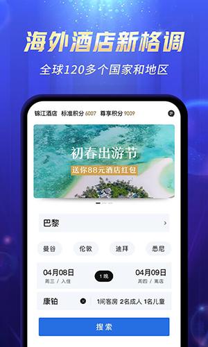 锦江酒店app截图4