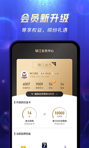 锦江酒店app截图3