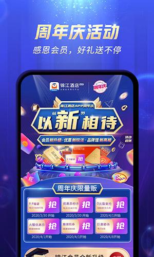 锦江酒店app截图2