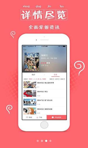 新世界动漫app截图2