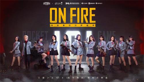 """《和平精英》携手""""火箭少女101""""正式推出周年庆单曲——《On Fire》"""