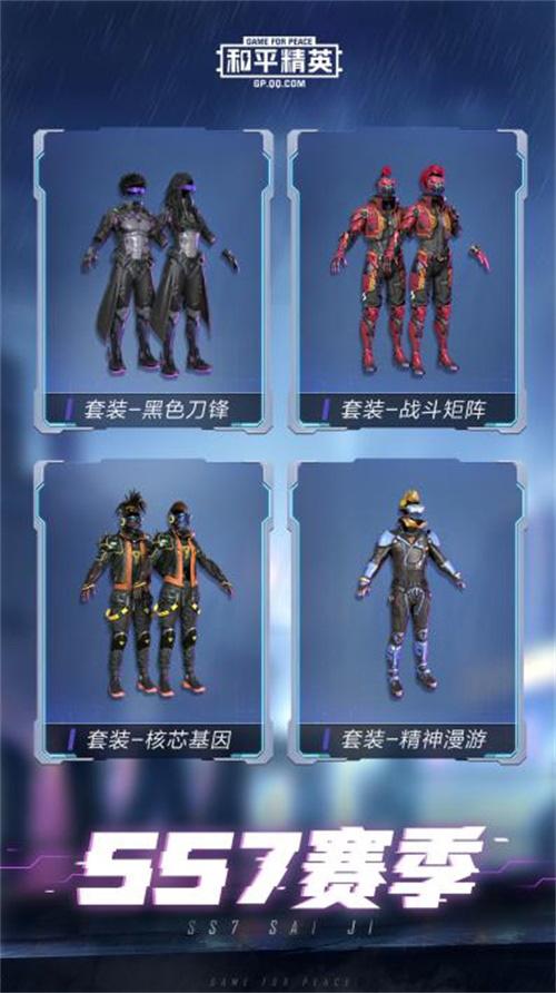 黑色刀锋、战斗矩阵、核芯基因和精神漫游四套服饰