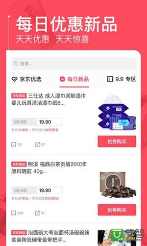 京淘app截圖2
