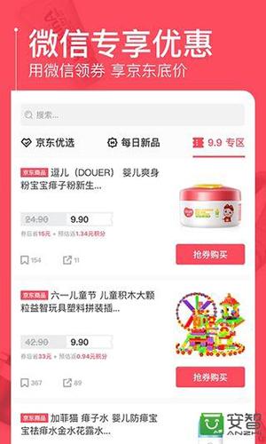京淘app截圖4