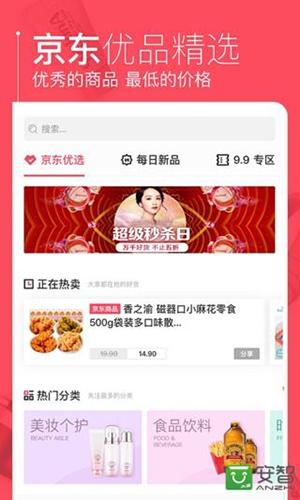 京淘app截圖3