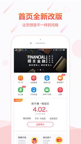 顺丰金融app截图2
