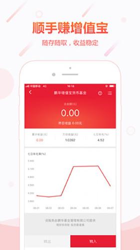 顺丰金融app截图4