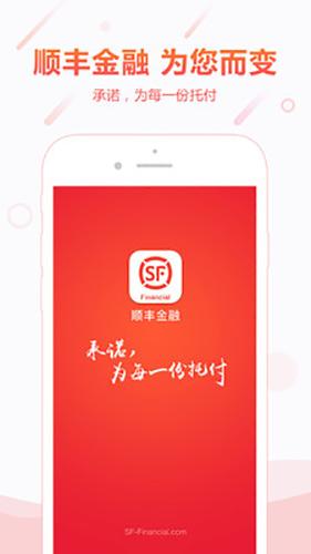顺丰金融app截图3