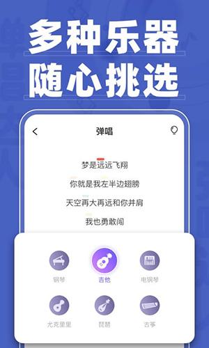 弹唱达人app截图3