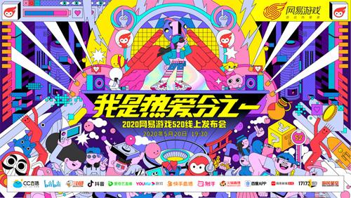 2020网易游戏520线上发布会来了!