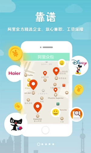 阿里众包app截图2