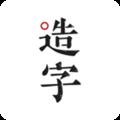 手跡造字app