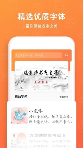 手跡造字app截圖4