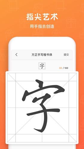 手跡造字app截圖2