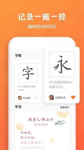 手跡造字app截圖3