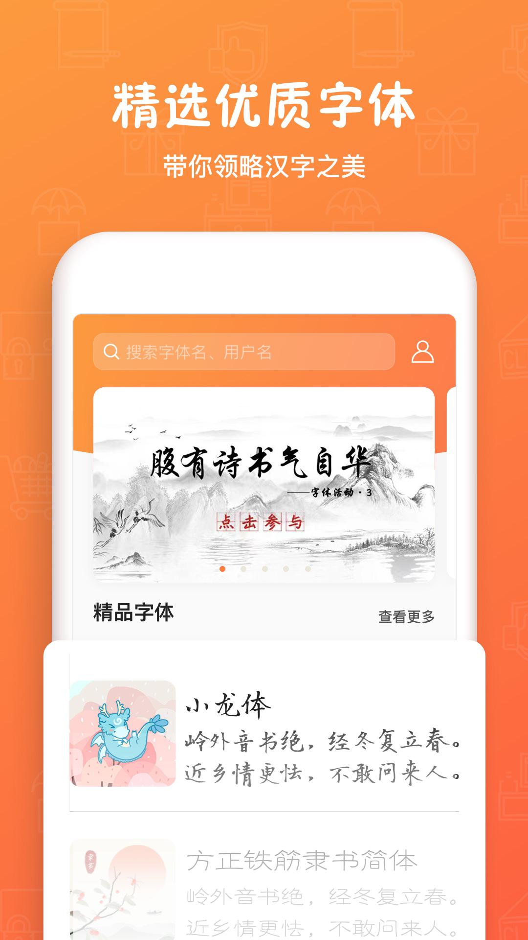 手跡造字app截圖5