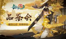 藏劍版本爆料《劍網3:指尖江湖》第五屆品鑒會采訪合輯