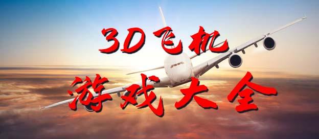 3D飛機游戲大全