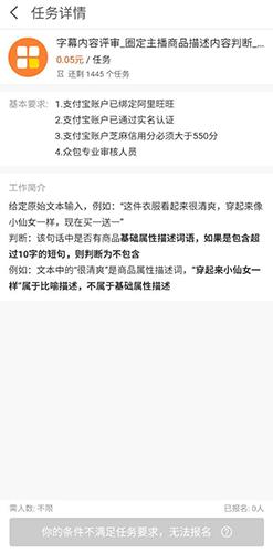 阿里众包app3