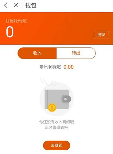 阿里众包app7