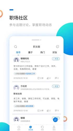 新安人才网app截图2