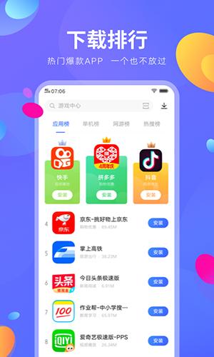 vivo应用商店app截图4