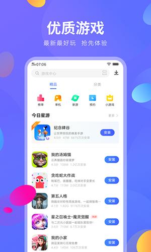vivo应用商店app截图3
