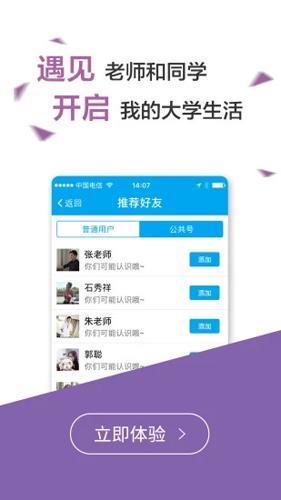 易班app截图3