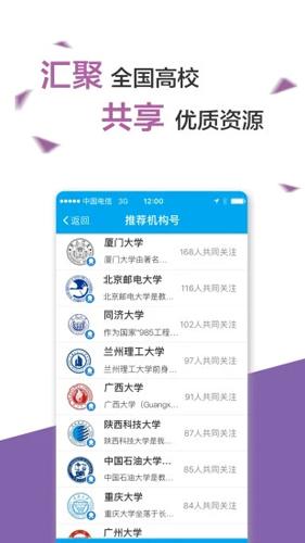 易班app截图2