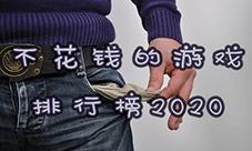 免费游戏排行榜2020 好玩不花钱的手机游戏前十名