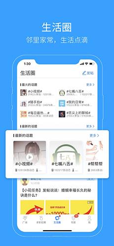 生活圈app截圖3