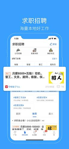 生活圈app截圖4