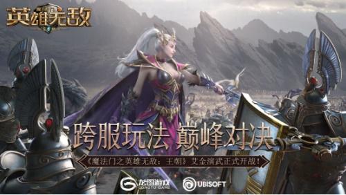 《魔法门之英雄无敌:王朝》艾金演武开战期近