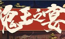 阴阳师鬼王之宴是什么 新区集结活动奖励详解