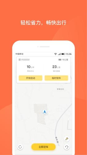 人民出行app截圖4