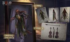 恶魔的弦音《第五人格》新监管者小提琴家即将上架