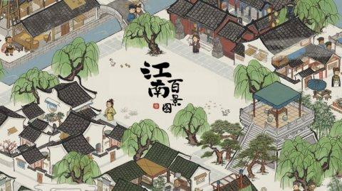 江南百景图评测图1
