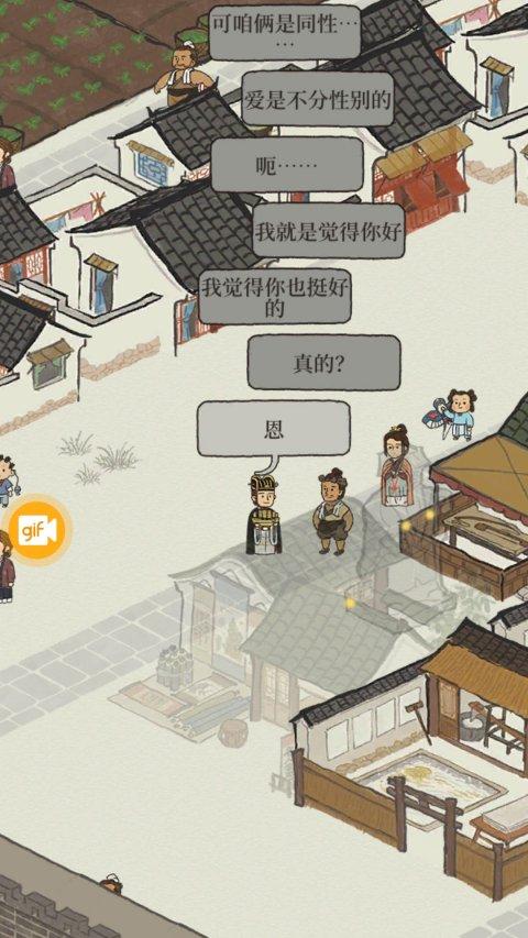 江南百景图评测图3