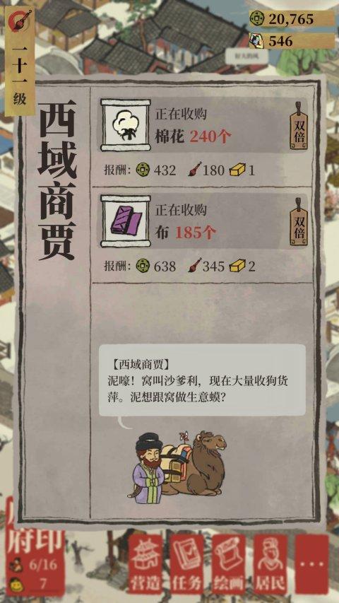 江南百景图评测图4