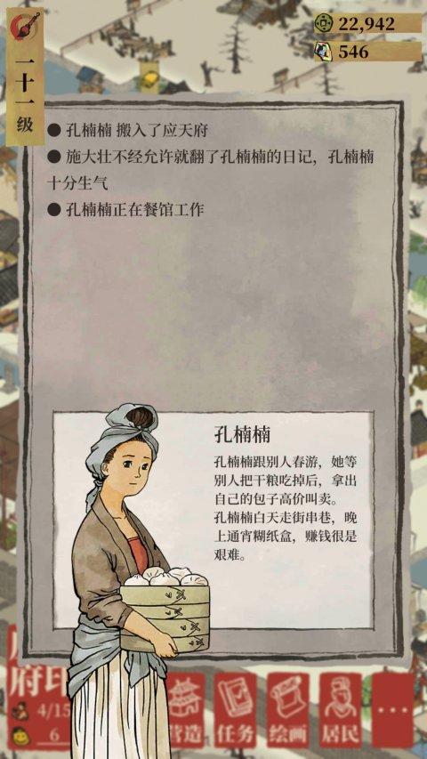 江南百景图评测图6
